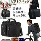 【送料無料】TUMIに負けない 3WAYビジネスバッグ 高品質 激安 撥水 人気 ブランド コンピュータバッグ ブランド品質 耐水素材 鞄 黒 PCバッグ