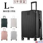 5年保障 スーツケース 大型 超軽量・Lサイズ・TSAロック搭載・W車輪・旅行かばん・キャリーバッグ・ Z108 送料無料