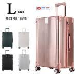 スーツケース 大型 超軽量・Lサイズ・TSAロック搭載・W車輪・旅行かばん・キャリーバッグ・アウトレット Z108 送料無料