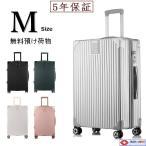 5年保障スーツケース 中型 超軽量・Mサイズ・TSAロック搭載・W車輪・旅行かばん・キャリーバッグ・ Z108 送料無料
