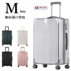 スーツケース 中型 超軽量・Mサイズ・TSAロック搭載・W車輪・旅行かばん・キャリーバッグ・アウトレット Z108 送料無料