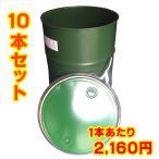 鋼製200Lオープンドラム缶10本:1セット(中古:大阪市内置き場渡し)