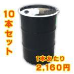 鋼製200Lオープンドラム缶10本:1セット(中古:岡山県美作市 置き場渡し)