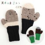 手編みキット 編み図付 キッズ スイッチミトン A B 0W-1301 手袋 編み物 手作りキット ダルマ