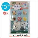 クロバー 58-651 くるみボタン サークル40(2個入)ブローチセット kurumi