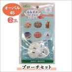 クロバー 58-652 くるみボタン オーバル45(2個入)ブローチセット kurumi