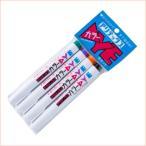 布用染料ペン アリテックスカラーダイ4色セットB ペンタイプ染料 みや古染 nsk