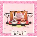 パナミ MT-7 桃うさぎ( おひな様 ) 雛人形 手作りキット 節句 ミニ コンパクト 取寄せ商品 メタリックヤーン