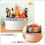 パナミ エコひな人形 魔法のおひなさま LH-56ウサギ/LH-57姫ダルマ 雛人形 手作りキット 節句 ミニ コンパクト 取寄せ商品