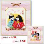 パナミ 押絵「豆色紙」 HM-7たち雛/HM-8すわり雛 雛人形 手作りキット 節句 ミニ コンパクト 取寄せ商品