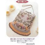 ショッピングフリンジ トーホー BK-30ツイストフリンジのバッグキット ビーズ織り手芸キット−4-高等科2 取寄せ商品