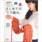 ハマナカ H101-429 はじめての「うで編み」 本 手編み 腕編み