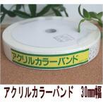アクリルカラーバンド 30mm×10m その2 持ち手テープ アクリルテープ 日本製 国華