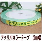アクリルカラーテープ 20mm×25m その1 綾テープ 日本製 国華