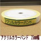 国華 アクリルカラーバンド 25mm×10m その1 日本製 アクリルテープ カラーテープ カラーバンド 持ち手 もち手 バッグ 入園入学グッズ r