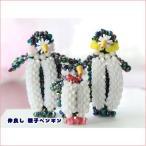 ビーズ手芸キット 「仲良し親子ペンギン」 山久オリジナル ビーズキット