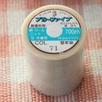 金亀 ブルーファイブ コア 700m(その3) ミシン糸 縫い糸 茶系〜白・黒・赤