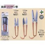 NSK 美鈴 521 リリヤン巻 糸切りはさみ 105mm ハサミ 鋏