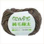 毛糸 オリンピック 純毛極太10玉1袋 ウール