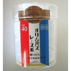 レース糸 金票レース糸40番100g 白 レース編み タティングレース用 オリムパスレース糸40番