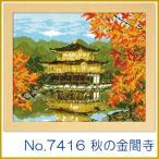秋の金閣寺 7416 日本の名所第2弾 オリムパス