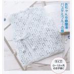 手編みキット ハマナカ毛糸 かわいい赤ちゃんピュアコットン3玉(色:4)で編むパステルブルーの胴着(0〜12ヶ月)・編み図付き 編み物 ベビー毛糸