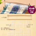 織り機の画像