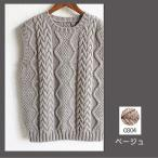 手編みキット メリノスタイル極太(色:304ベージュ10玉)で編む「メンズ アラン模様のベスト」編み図付(3W-1004) ダルマ