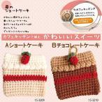 手編みキット ダルマ カフェキッチン4玉で編むかわいいスイーツ「苺のショートケーキ」編み図付き◇エコタワシキット アクリルたわし