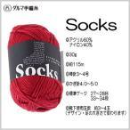 5玉1袋単位 ダルマ毛糸 Socks ソックス ソックヤーン 靴下 くつ下 手編み てあみ