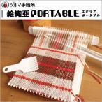 ダルマ 絵織亜PORTABLE 初心者用超かんたん織機 エオリアポータブル 手織り機