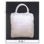 手編みキット 編み図付き エクトリー ジュエリーレース糸2カセで編む作品1棒針編「スクエアバッグ」 取寄せ商品