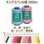 ミシン糸 キングスパン 60番/3000m 1行目 フジックス