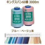 ミシン糸 キングスパン 60番 3000m 3行目 フジックス