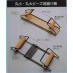 トーホー ビーズ織り機 ミニタイプ6-40-1 取寄せ商品