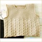手編みキット ハマナカ毛糸 わんぱくデニス3玉で編むH141-100 『かのこヨークベスト』編み図2枚付き