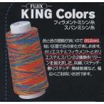 フジックス KING Colors F8番/500mフィラメントミシン糸 業務用大巻