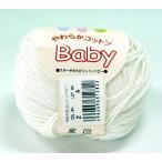 毛糸 ベビー用 やわらかコットンベビー10玉1袋単位 綿100% 赤ちゃん 編み物 スキー毛糸
