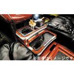 ギャルソン DAD フロントセンターテーブル ヴェルファイア ANH/GGH2# 08.05-15.01