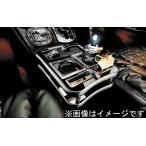 ギャルソン DAD フロントセンターテーブル エスクァイア ZRR/ZWR8# 14.01-