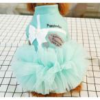 ティファニーブルー フリル リボン ワンピース 犬服 ドッグウェア