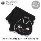 アナ スイ ネコ刺繍タオルハンカチ 9502 ブラック 【アナスイ ANNA SUI】