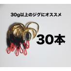 アシストフック シングルショート 30本セット ヒラマサ15号