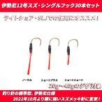 アシストフック シングルフック 30本セット 伊勢尼12号