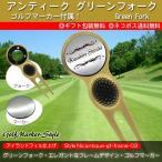 アンティーク グリーンフォーク ゴルフマーカー 刻印 名入れ エレガント フレーム デザイン