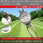 アンティークシルバー グリーンフォーク ゴルフマーカー 刻印 名入れ エレガント フレーム デザイン