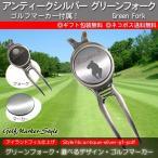 アンティークシルバー グリーンフォーク ゴルフマーカー 刻印 名入れ 選べるデザイン