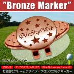 ブロンズ ゴルフマーカー チェック柄クリップ お洒落 星柄 デザイン 名入れ 刻印