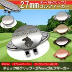 ゴルフマーカー 27mm ミディアム お洒落なオーバルクリップ付 オリジナル 名入れ 刻印