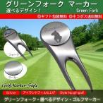 グリーンフォーク ゴルフ マーカー 選べるデザイン 名入れ 刻印